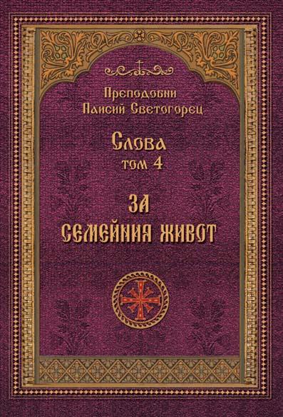Св. Паисий Светогорец, част 4